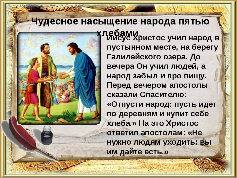 Иисус Христос учил народ в пустынном месте, на берегу Галилейского озера. До...