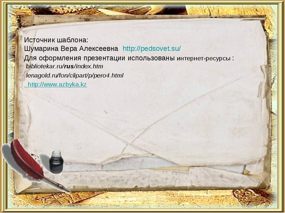 bibliotekar.ru/rus/index.htm lenagold.ru/fon/clipart/p/pero4.html http://www...