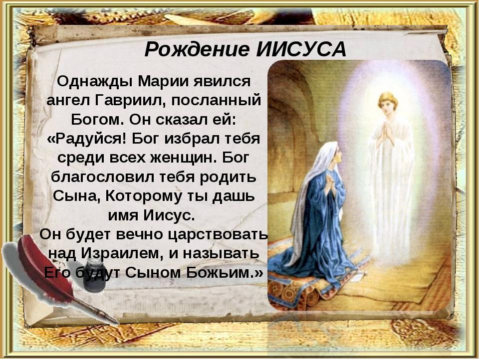 Рождение ИИСУСА Однажды Марии явился ангел Гавриил, посланный Богом. Он сказа...