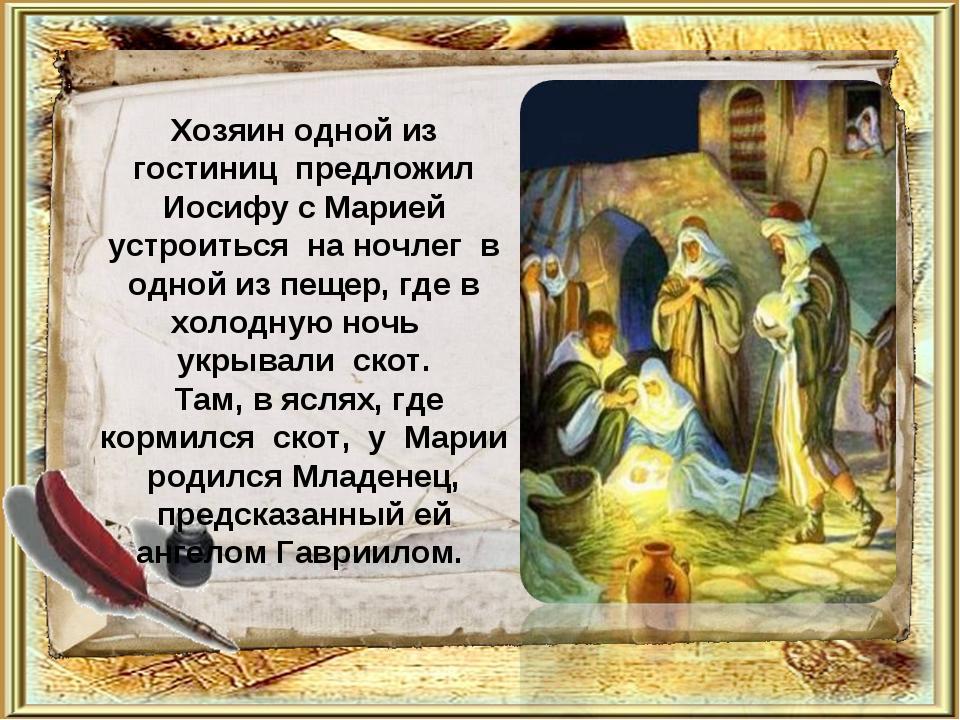 Хозяин одной из гостиниц предложил Иосифу с Марией устроиться на ночлег в одн...