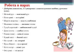 Робота в парах Доберіть антоніми, 2-3 утворених словосполучення введіть у реч