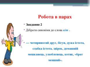 Робота в парах Завдання 2 Дібрати синоніми до словакіт. — чотириногий друг,