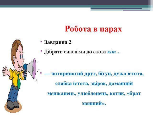 Робота в парах Завдання 2 Дібрати синоніми до словакіт. — чотириногий друг,...