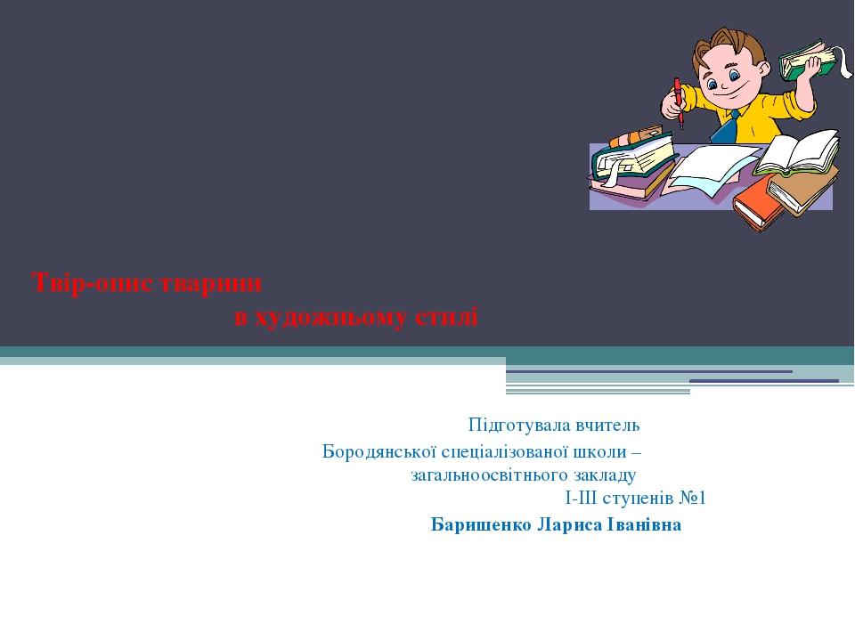 Твір-опис тварини в художньому стилі Підготувала вчитель Бородянської спеціа...