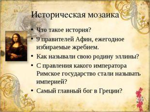 Что такое история? 9 правителей Афин, ежегодное избираемые жребием. Как назыв