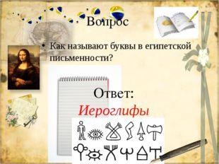 Вопрос Как называют буквы в египетской письменности? Ответ: Иероглифы