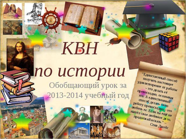 """Обобщающий урок за 2013-2014 учебный год КВН по истории """"Единственный способ..."""
