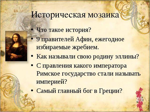 Что такое история? 9 правителей Афин, ежегодное избираемые жребием. Как назыв...