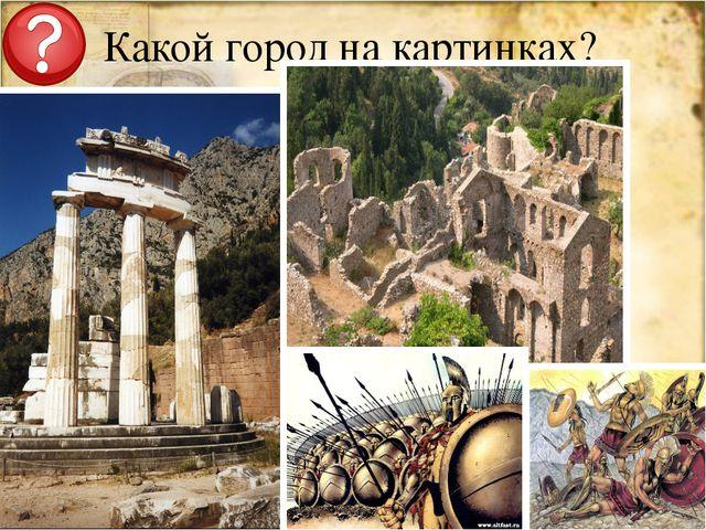 Какой город на картинках?