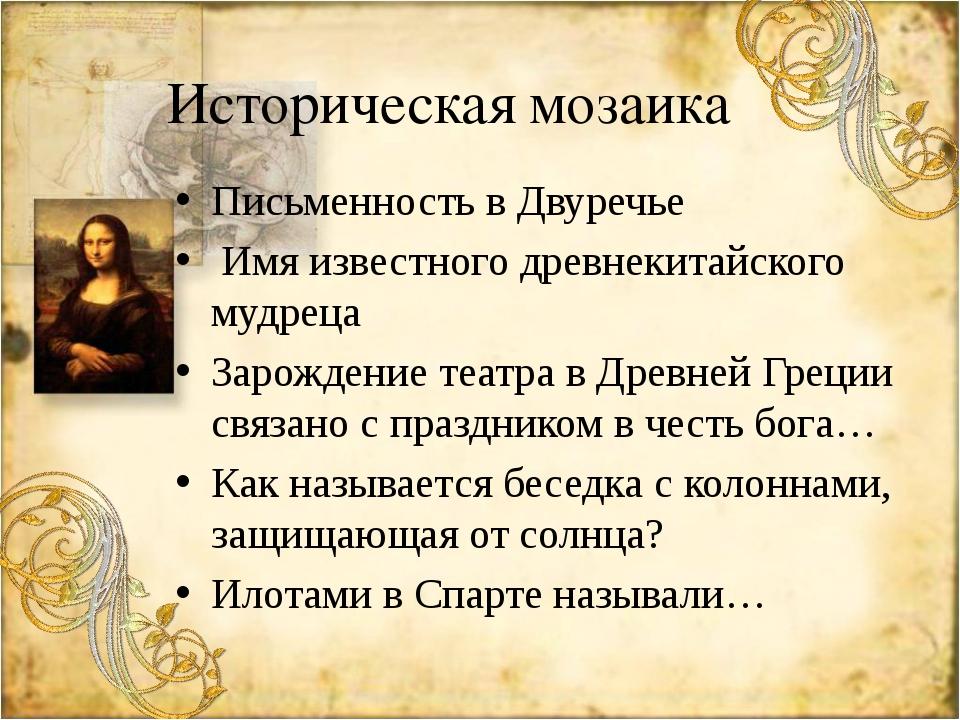 Письменность в Двуречье Имя известного древнекитайского мудреца Зарождение те...