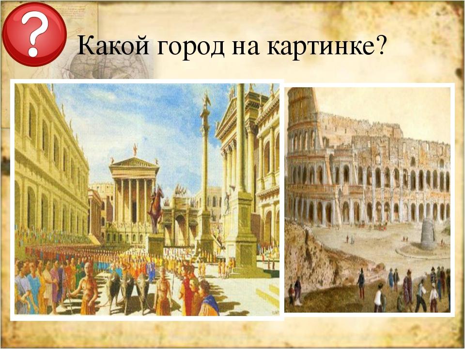 Какой город на картинке?