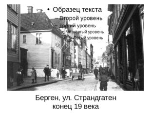 Берген, ул. Страндгатен конец 19 века