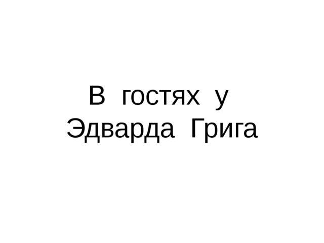 В гостях у Эдварда Грига