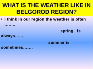 WHAT IS THE WEATHER LIKE IN BELGOROD REGION? I think in our region the weathe