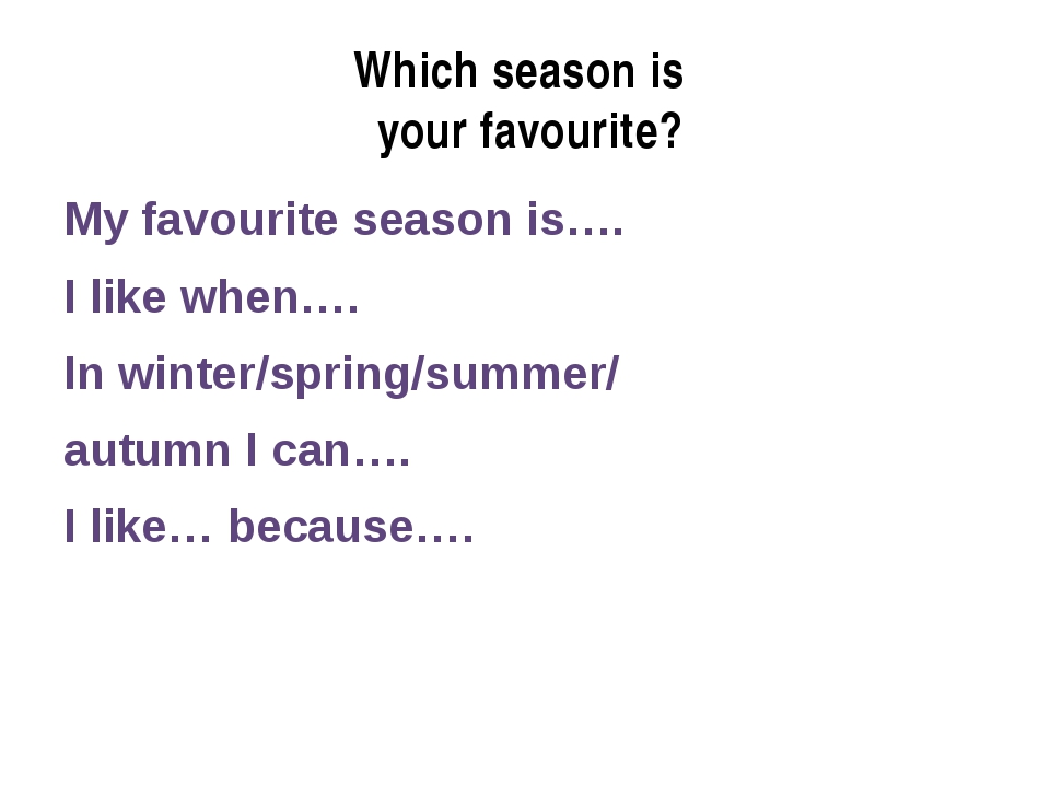 Which season is your favourite? My favourite season is…. I like when…. In win...