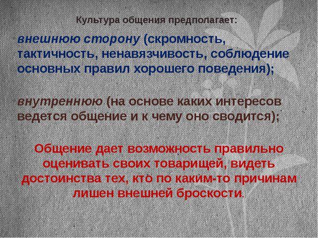 Культура общения предполагает: внешнюю сторону (скромность, тактичность, нена...