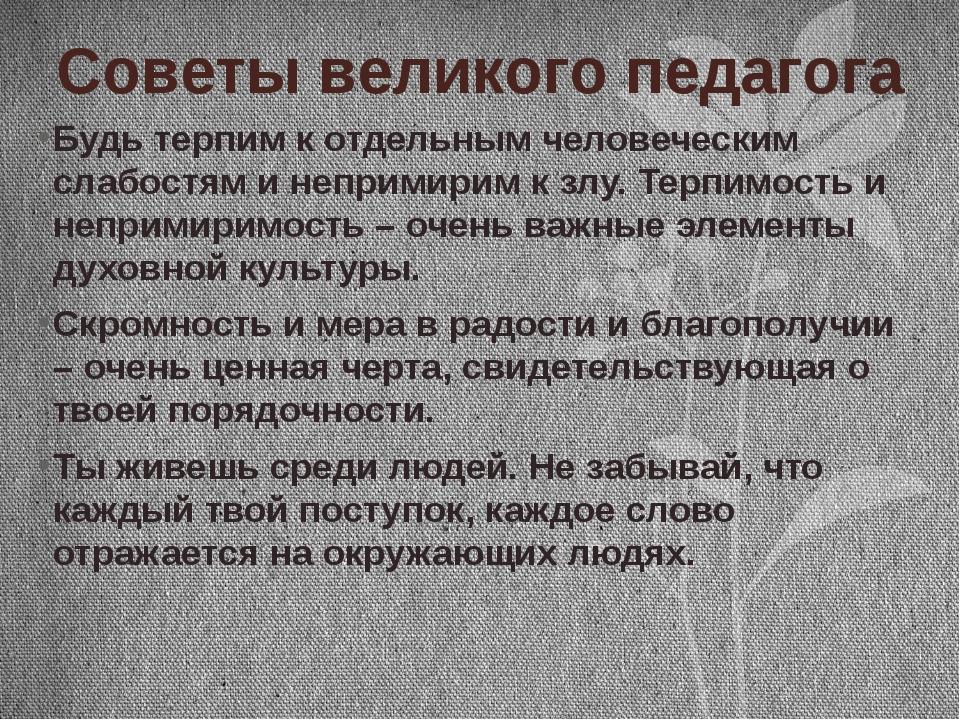 Советы великого педагога Будь терпим к отдельным человеческим слабостям и неп...