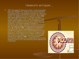 """Немного истории… ОАО """"Новгородхлеб"""" имеет свою историю, которая насчитывает у"""