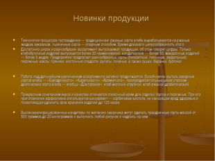 Новинки продукции Технология процессов тестоведения — традиционная: ржаные со
