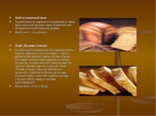 Хлеб из пшеничной муки Вырабатывается подовым или формовым из смеси муки пшен