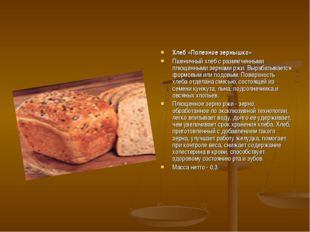 Хлеб «Полезное зернышко» Пшеничный хлеб с размягченными плющенными зернами рж