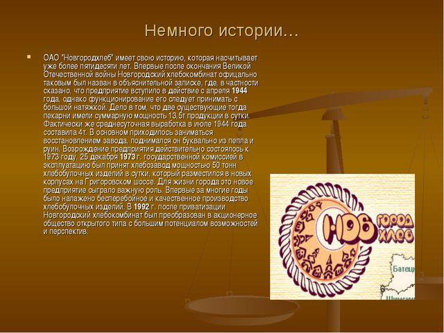 """Немного истории… ОАО """"Новгородхлеб"""" имеет свою историю, которая насчитывает у..."""