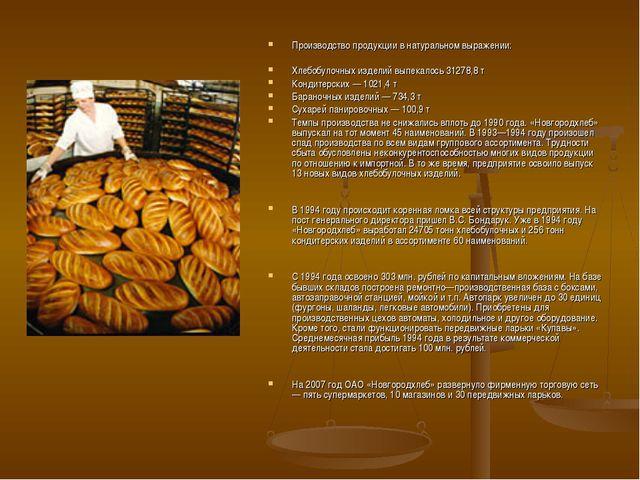 Производство продукции в натуральном выражении: Хлебобулочных изделий выпекал...