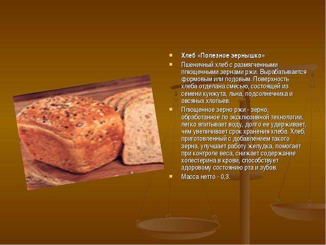Хлеб «Полезное зернышко» Пшеничный хлеб с размягченными плющенными зернами рж...