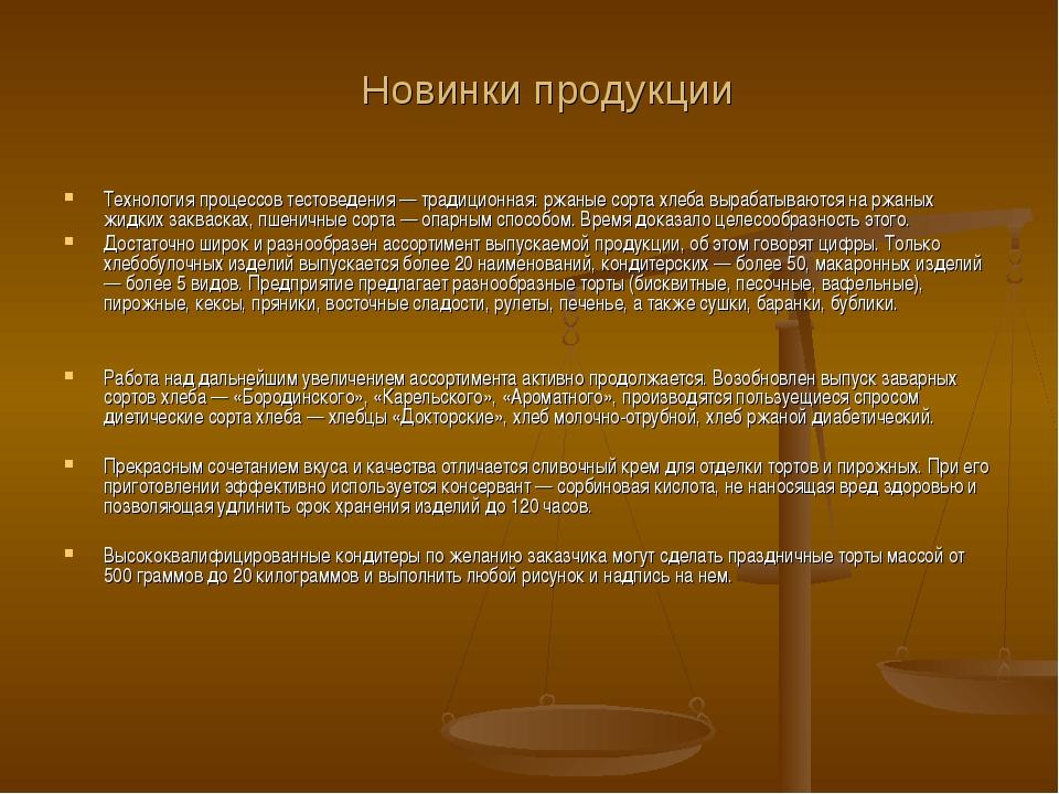 Новинки продукции Технология процессов тестоведения — традиционная: ржаные со...