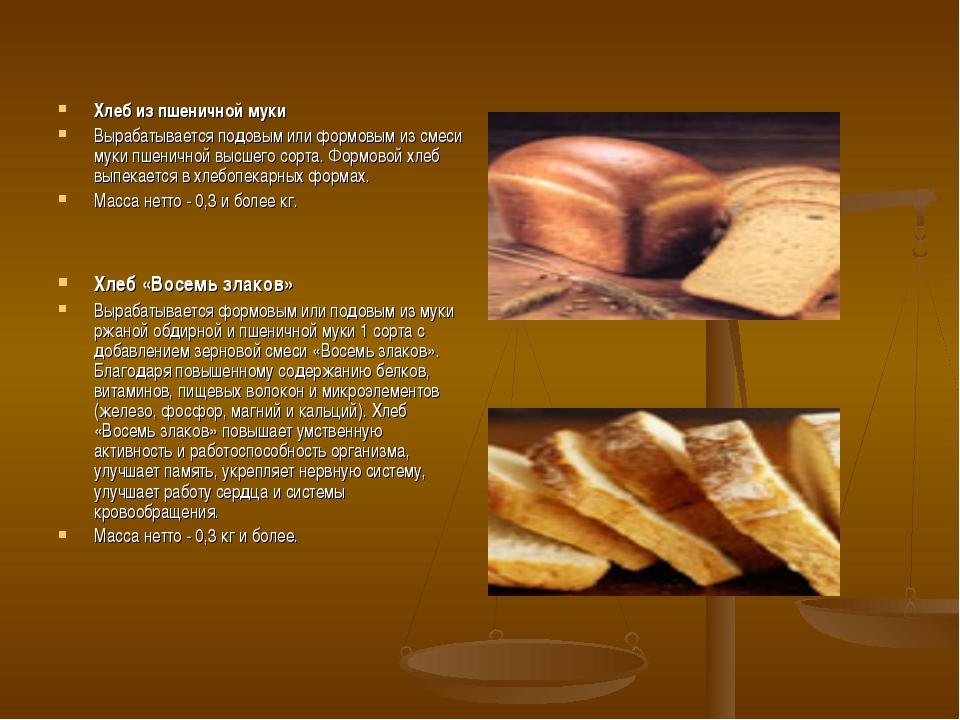 Хлеб с пшеничной мукой