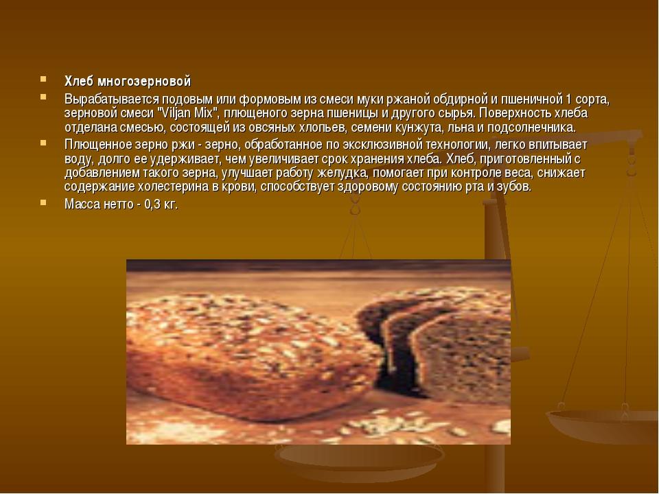 Хлеб многозерновой Вырабатывается подовым или формовым из смеси муки ржаной о...