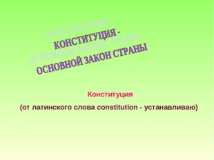 Конституция (от латинского слова constitution - устанавливаю)