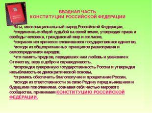 ВВОДНАЯ ЧАСТЬ КОНСТИТУЦИИ РОССИЙСКОЙ ФЕДЕРАЦИИ Мы, многонациональный народ Р