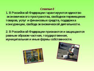 Статья 8 1. В Российской Федерации гарантируются единство экономического прос
