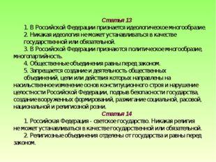 Статья 13 1. В Российской Федерации признается идеологическое многообразие. 2