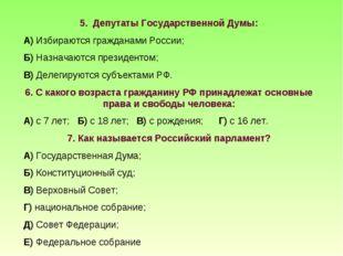 5. Депутаты Государственной Думы: А) Избираются гражданами России; Б) Назнача