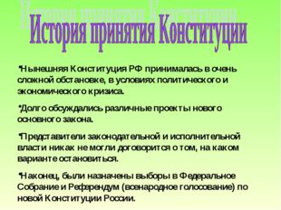 Нынешняя Конституция РФ принималась в очень сложной обстановке, в условиях по
