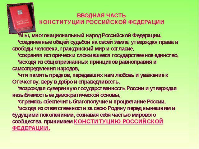 ВВОДНАЯ ЧАСТЬ КОНСТИТУЦИИ РОССИЙСКОЙ ФЕДЕРАЦИИ Мы, многонациональный народ Р...