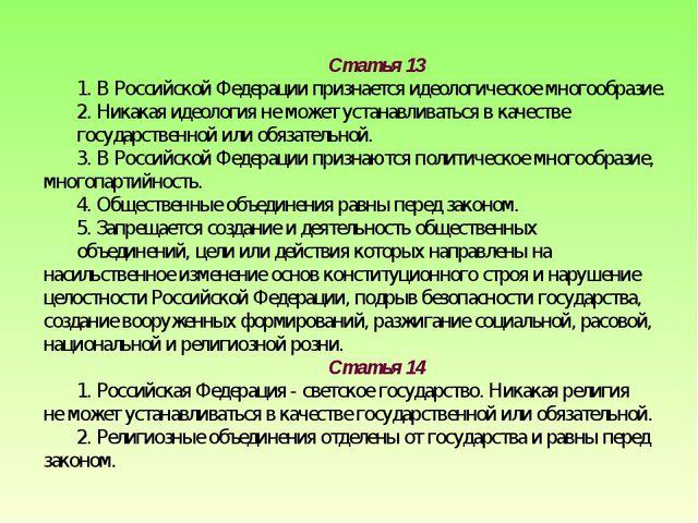 Статья 13 1. В Российской Федерации признается идеологическое многообразие. 2...