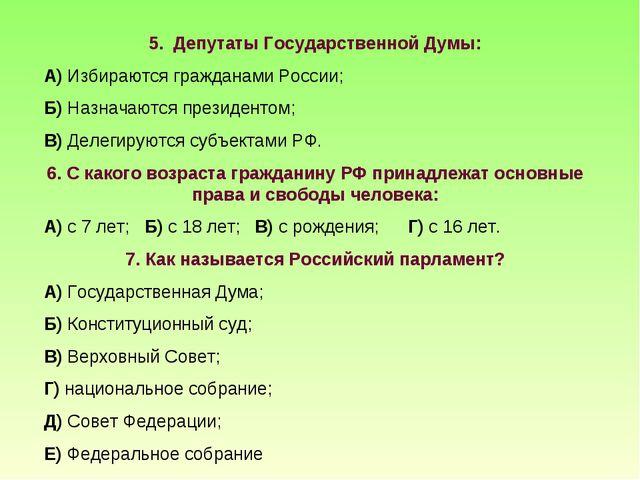 5. Депутаты Государственной Думы: А) Избираются гражданами России; Б) Назнача...