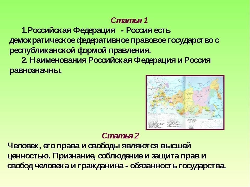 Статья 1 Российская Федерация - Россия есть демократическое федеративное прав...