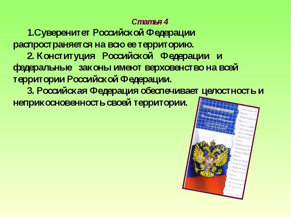 Статья 4 Суверенитет Российской Федерации распространяется на всю ее территор...