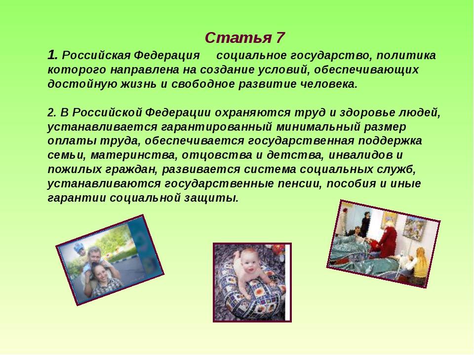 Статья 7 1. Российская Федерация социальное государство, политика которого на...