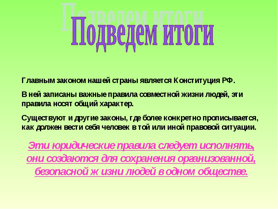 Главным законом нашей страны является Конституция РФ. В ней записаны важные п...