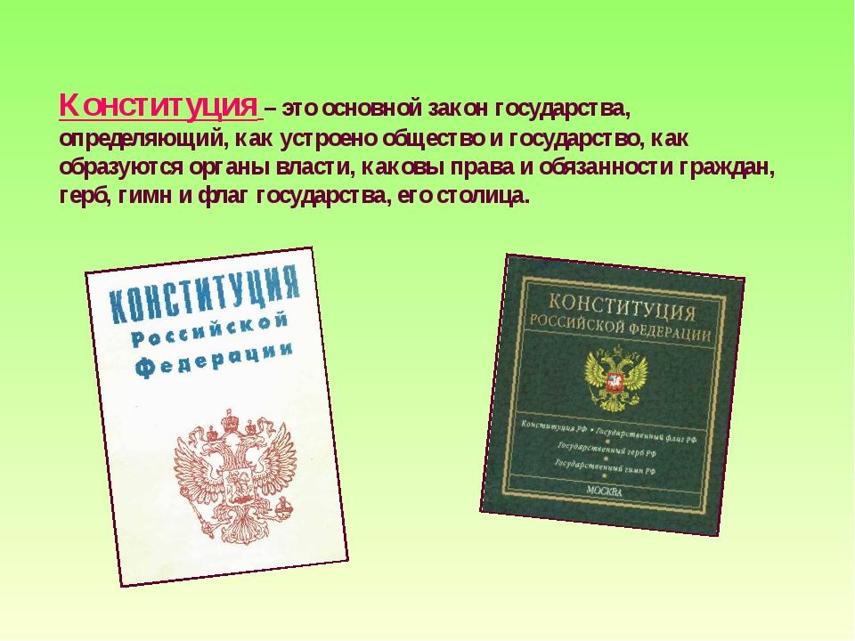 Конституция – это основной закон государства, определяющий, как устроено обще...