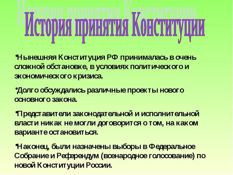 Нынешняя Конституция РФ принималась в очень сложной обстановке, в условиях по...