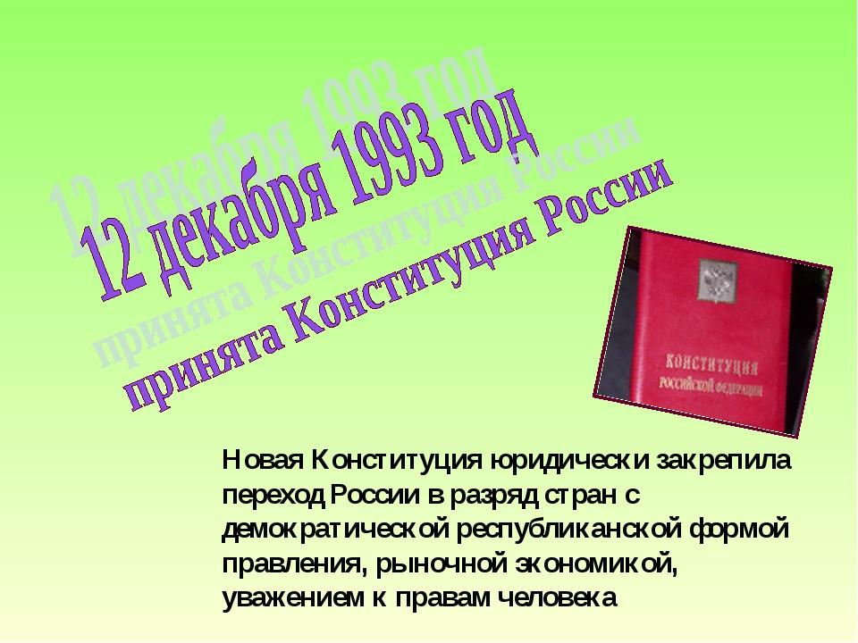 Новая Конституция юридически закрепила переход России в разряд стран с демокр...