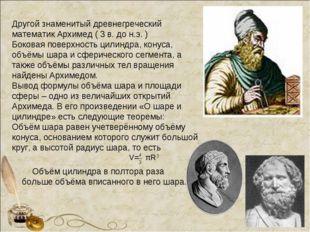 Другой знаменитый древнегреческий математик Архимед ( 3 в. до н.э. ) Боковая