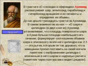 В трактате «О коноидах и сфероидах» Архимед рассматривает шар, эллипсоид, пар