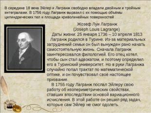 Жозеф Луи Лагранж (Joseph Louis Lagrange) Даты жизни: 25 января 1736 – 10 ап